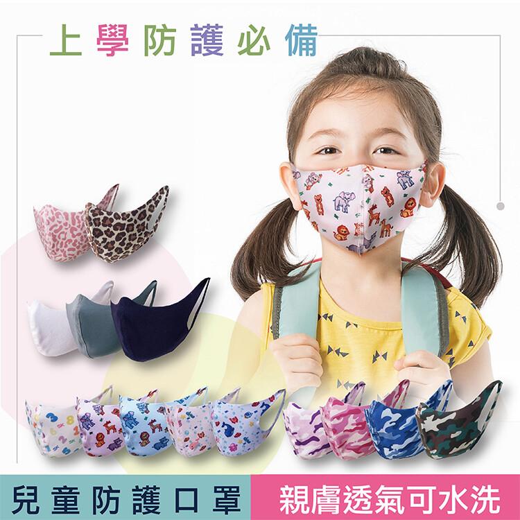 sk四季口罩兒童口罩-台灣製/機能面料/親膚透氣/可水洗重複使用/經cns標準檢測
