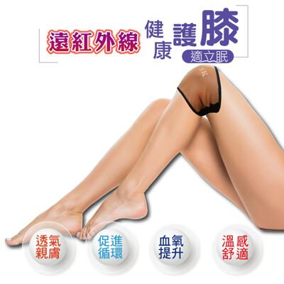 適立眠-遠紅外線健康護膝1雙 台灣製造/促進循環/血氧提升/醫療級遠紅外線原料 (6折)