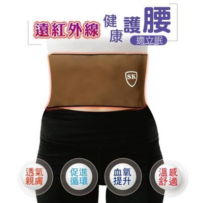 適立眠-遠紅外線健康護腰(台灣製造/促進循環/血氧提升/血流量提升)