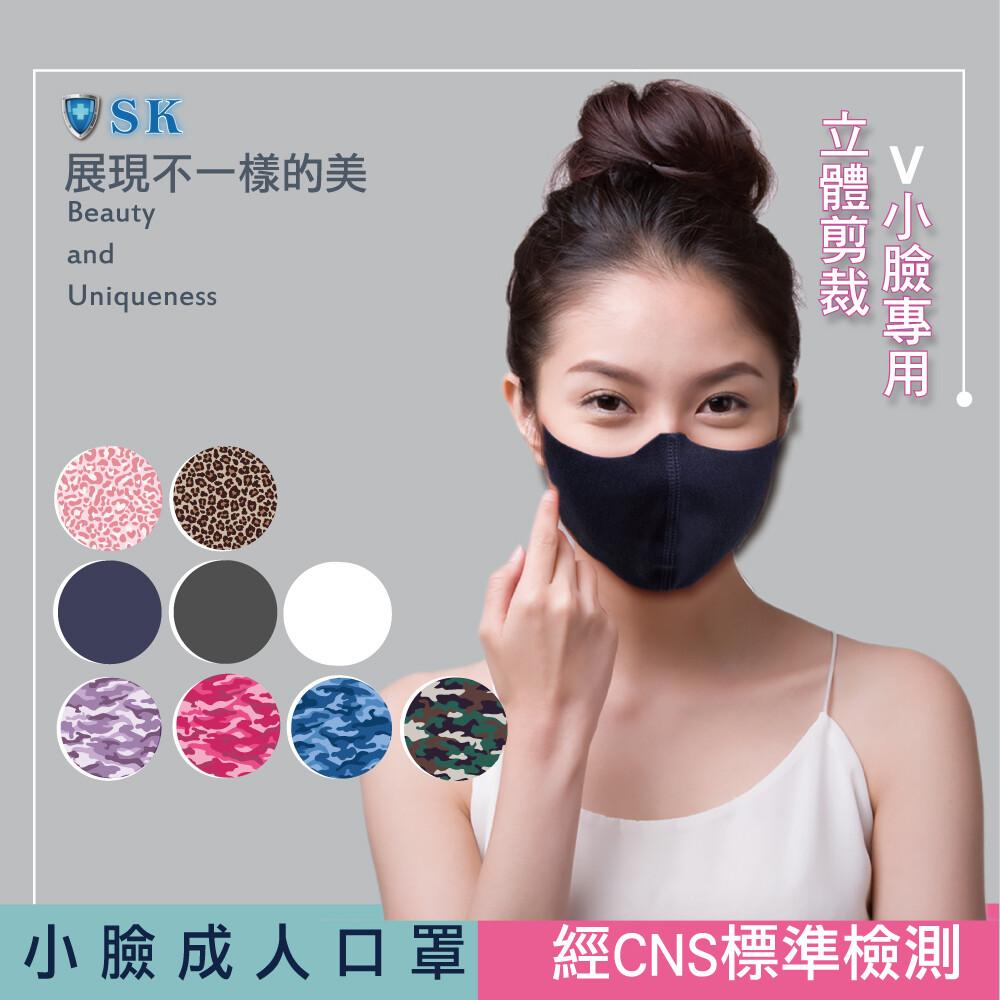 sk四季口罩成人小臉口罩-台灣製/機能面料/親膚透氣/可水洗重複使用/經cns標準檢測