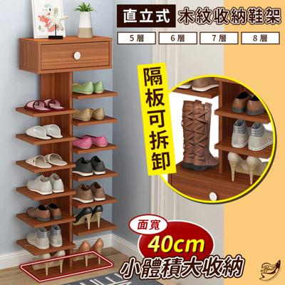 簡約歐風直立式木紋創意鞋櫃-五層 (4.6折)
