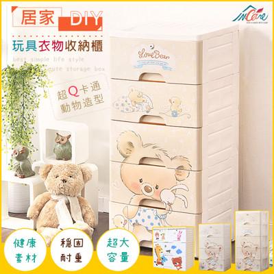 QQ小熊居家DIY衣物玩具收納櫃(四層) (5.4折)