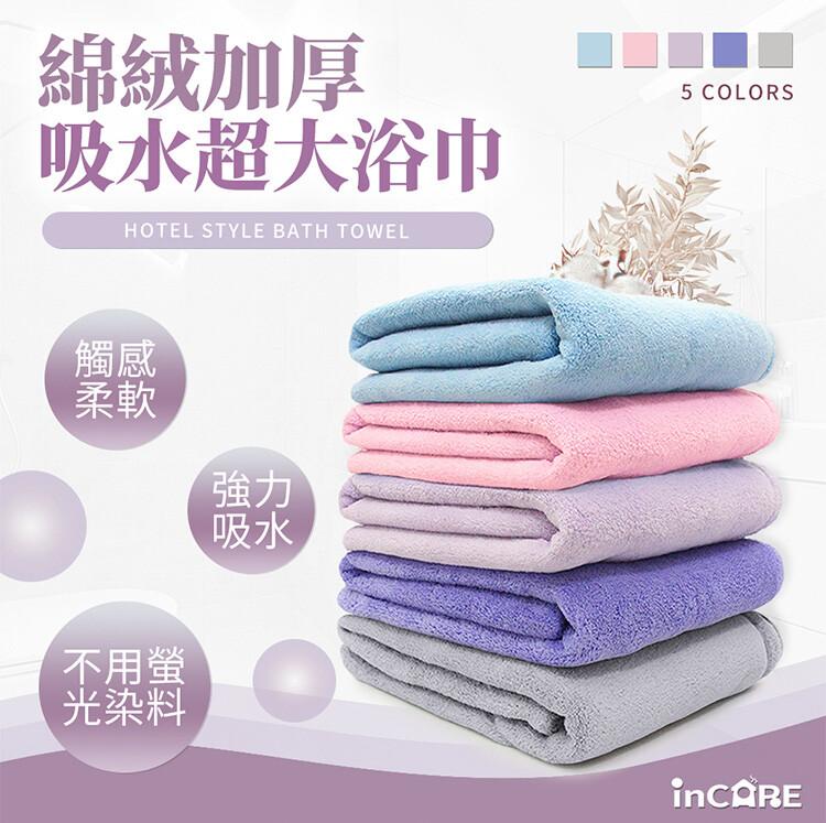 特級棉絨加厚吸水超大浴巾(五色任選)