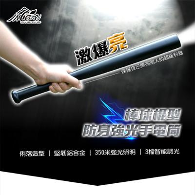 棒球棍防身強光手電筒 (3.1折)