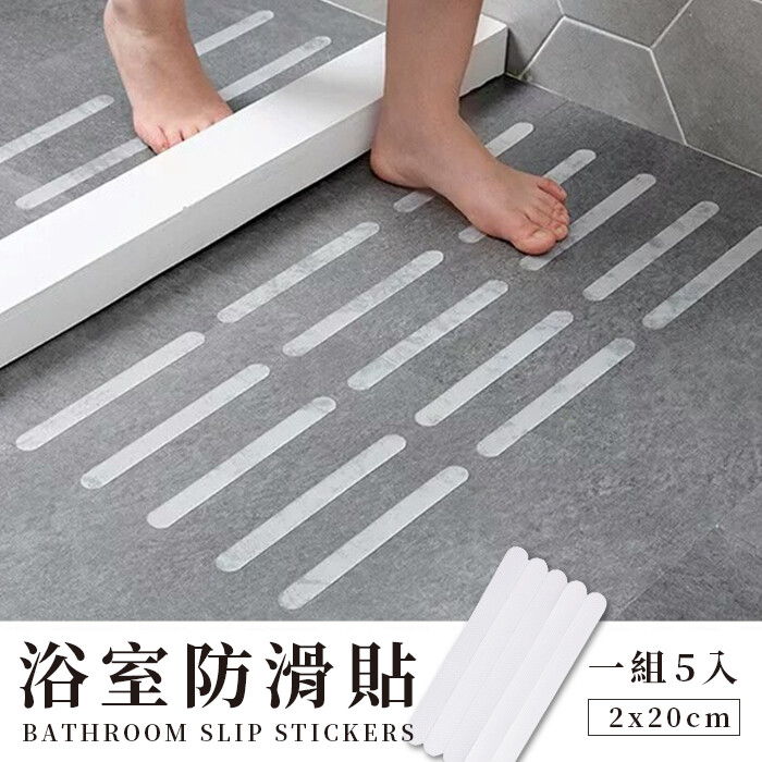 浴室廚房樓梯無痕防水防滑貼(1組5入)