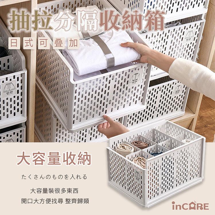 日式可疊加抽拉分隔收納箱(45x32.5x27.8cm)