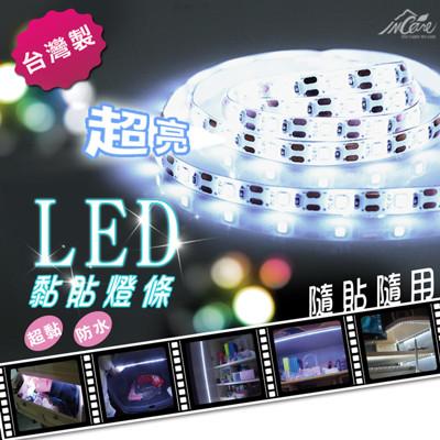 居家戶外黏貼式LED燈 (0.9折)