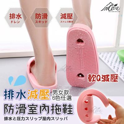 排水減壓防滑室內男女拖鞋(情侶款) (2折)