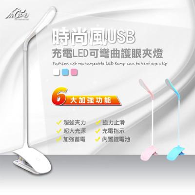 時尚風usb充電LED可彎曲護眼夾燈 (3.3折)