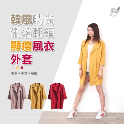 韓風時尚俐落翻領顯瘦風衣外套 (2折)