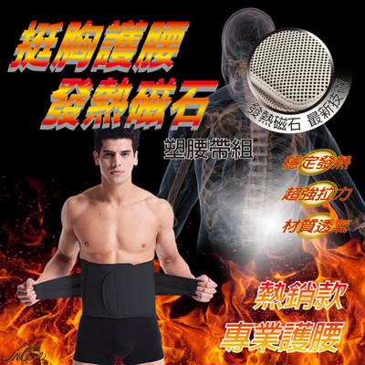 挺胸護腰發熱磁石塑腰帶 (5.6折)