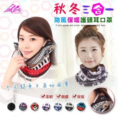 多機能保暖防風針織禦寒口罩脖巾 (2折)