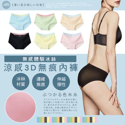 極度涼感-無痕加墊3D提臀內褲 (0.6折)