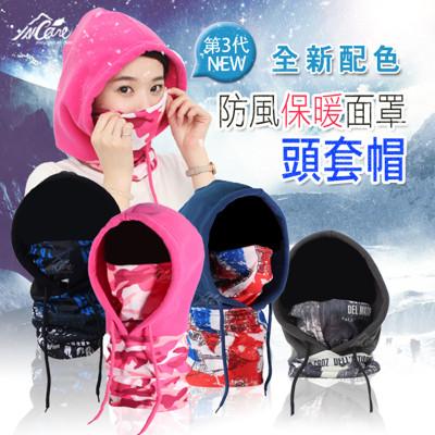 新一代防風加厚保暖面罩頭套帽 (1.2折)