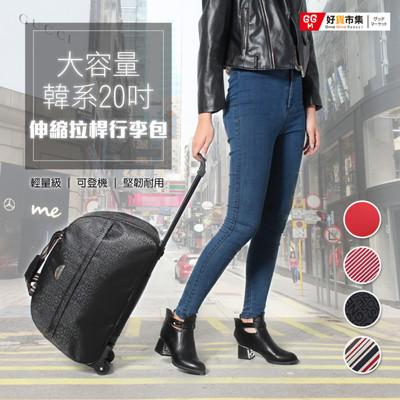 大容量韓系20吋伸縮拉桿行李包 (2折)