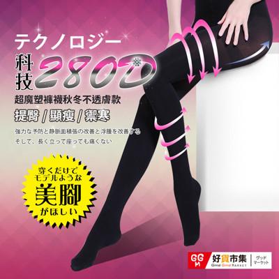 超科技280D魔塑褲襪秋冬不透膚款(提臀/顯瘦/尺碼) (1.9折)