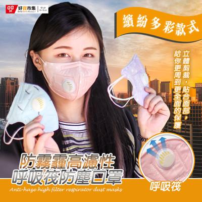 防霧霾高濾性呼吸筏防塵口罩 (0.3折)