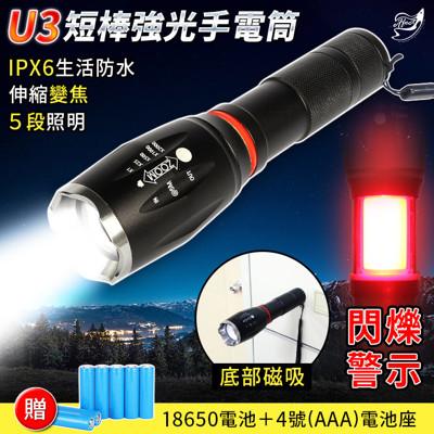 U3變焦短棒磁吸強光手電筒(五段光/贈18650電池) (4.3折)