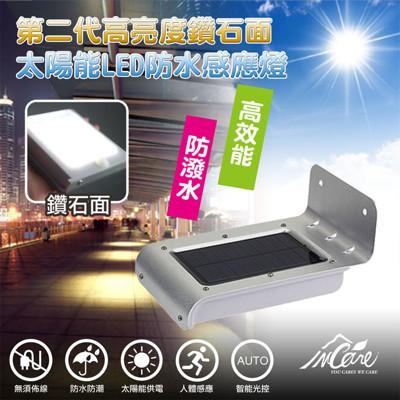第二代高亮度鑽石面太陽能LED防水感應燈 (2.2折)