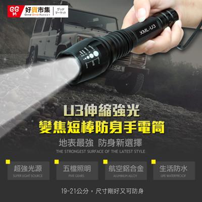 U3伸縮變焦短棒防身手電筒 (防身新選擇) (2.5折)