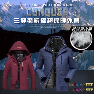 輕武裝戶外防水三合一衝鋒羽絨保暖外套 (3.2折)