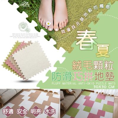 春夏絨毛顆粒防滑巧拼地墊 (0.4折)