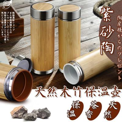 隨身天然紫砂白瓷桃木竹保溫壺 (1.8折)