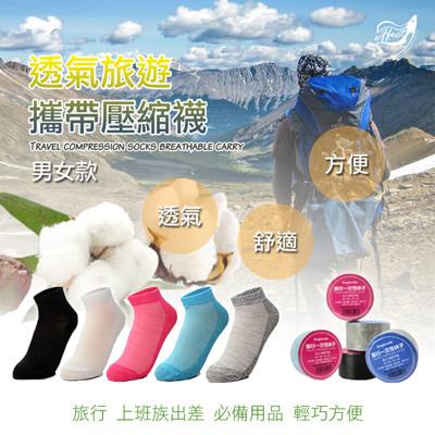 【Effect】透氣旅遊攜帶壓縮襪 (0.5折)