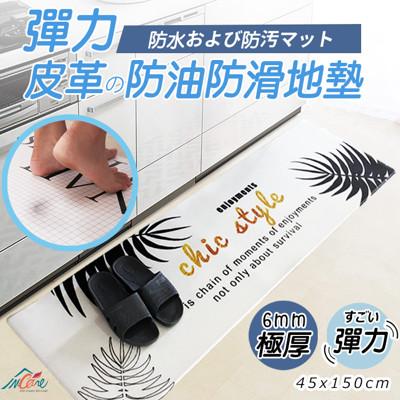 彈力皮革防油防滑地墊6mm極厚 (3.9折)