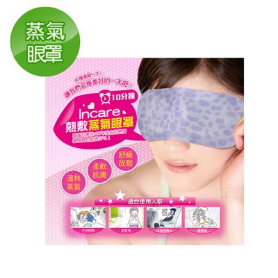 超舒服熱敷蒸氣眼罩(一組/20入/40入) (3.4折)