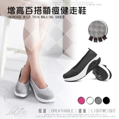 輕量透氣素色格紋百搭顯瘦增高健走鞋 (3.6折)