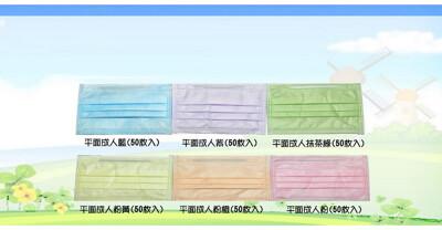 格安德成人平面醫療口罩( 一盒50入)★雙鋼印【國家醫療口罩團隊工廠】mit380-55 (1.7折)
