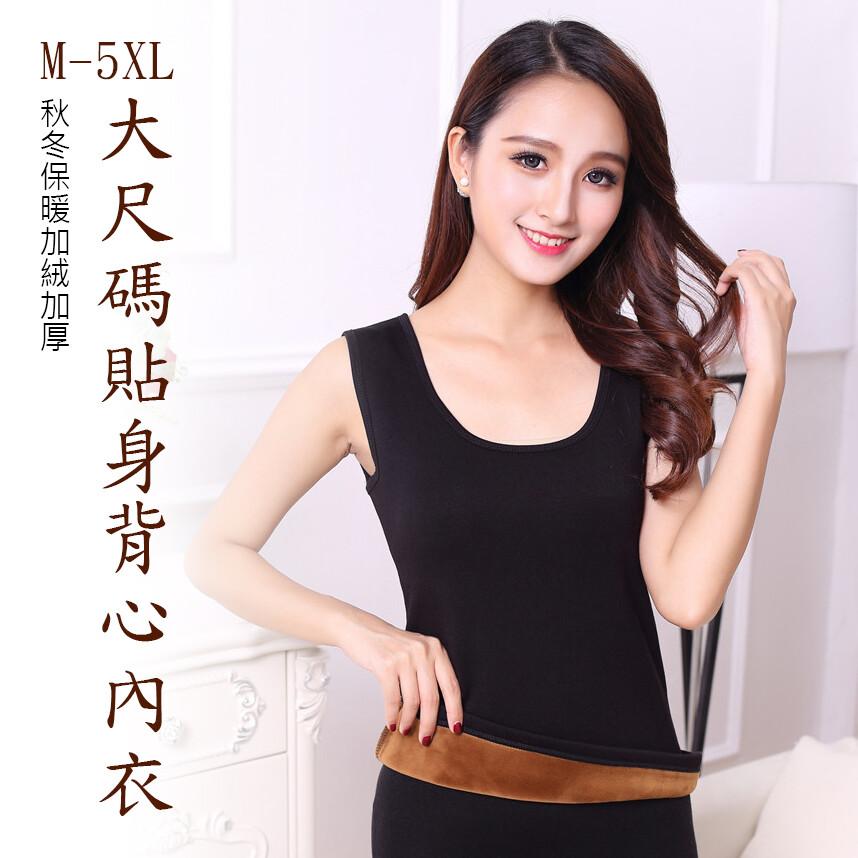 秋冬保暖大尺碼加絨加厚貼身背心內衣(m~5xl)m1579alex shop