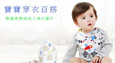 【Angela衣著】@寶寶棉質雙層圍兜三角口水巾 (1.7折)