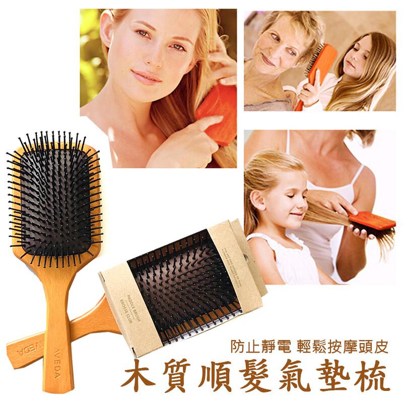 簡約方型木質防靜電順髮美髮氣墊梳氣囊梳(大號)m1935alex shop