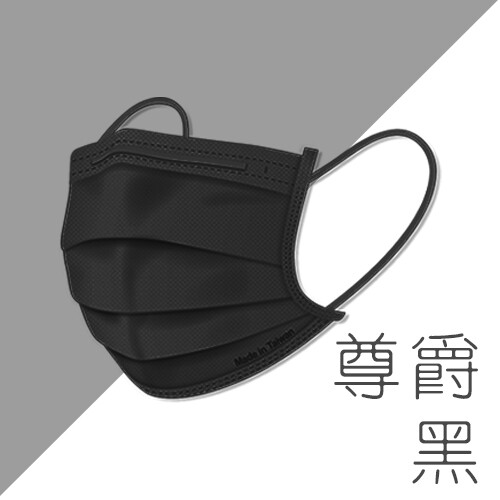 尊爵黑口罩 台灣國家隊 台灣康匠 友你口罩 雙鋼印 醫療口罩 mit 成人口罩