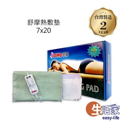 舒摩熱敷墊 7x20-舒摩sumo濕熱電毯 - 舒摩熱敷墊 7x20 (4.3折)