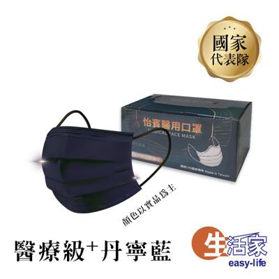 怡賓醫用口罩  丹寧藍口罩 台灣製造  雙鋼印    醫療口罩 MIT  成人口罩 (現貨供應) (6.2折)