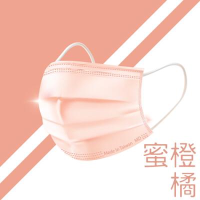 蜜橙橘口罩 台灣製造 翔榮口罩 醫療口罩 MIT 成人口罩( 現貨供應)