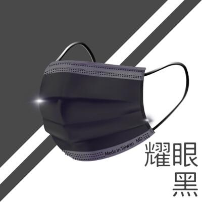 耀眼黑口罩 台灣製造 翔榮口罩 雙鋼印 醫療口罩 MIT 成人口罩( 現貨供應) (5.8折)