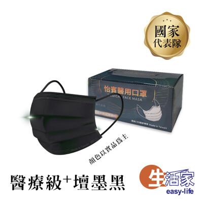 怡賓醫用口罩 檀墨黑口罩 台灣製造 雙鋼印 醫療口罩 MIT 成人口罩 (現貨供應) (6.2折)
