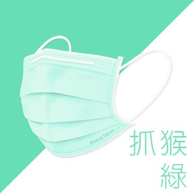 抓猴綠口罩 台灣國家隊 台灣康匠 友你口罩 雙鋼印 醫療口罩 MIT 成人口罩 (5.1折)