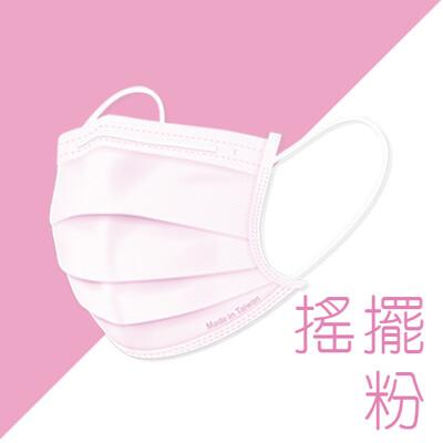 搖擺粉口罩 台灣國家隊 台灣康匠 友你口罩 雙鋼印 醫療口罩 MIT 成人口罩【WanWorld】 (5折)