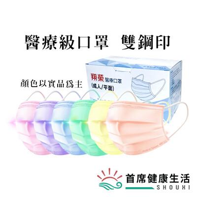 橘/粉/黃/綠/紫/藍 口罩  台灣製造 翔榮口罩 醫療口罩 MIT 成人口罩( 現貨供應) (6.2折)