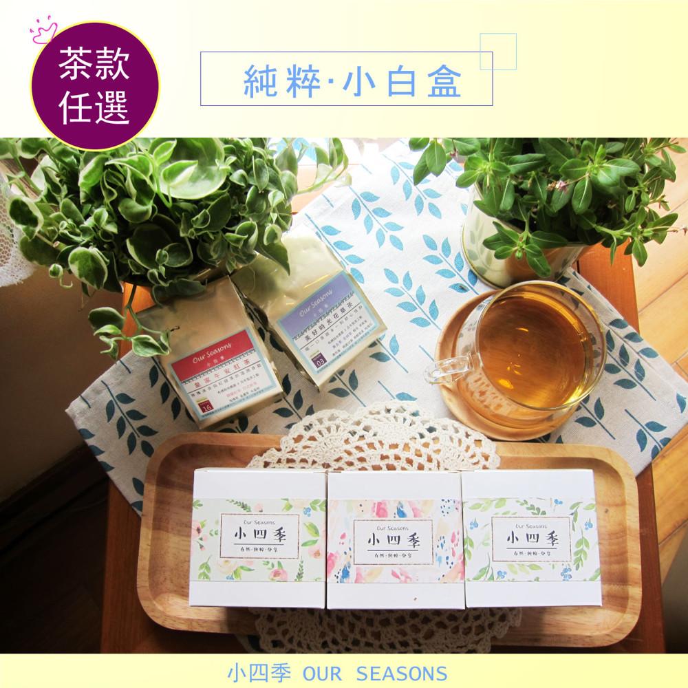 小四季our seasons 療癒系*花草茶*~純粹  小白盒~茶款任選