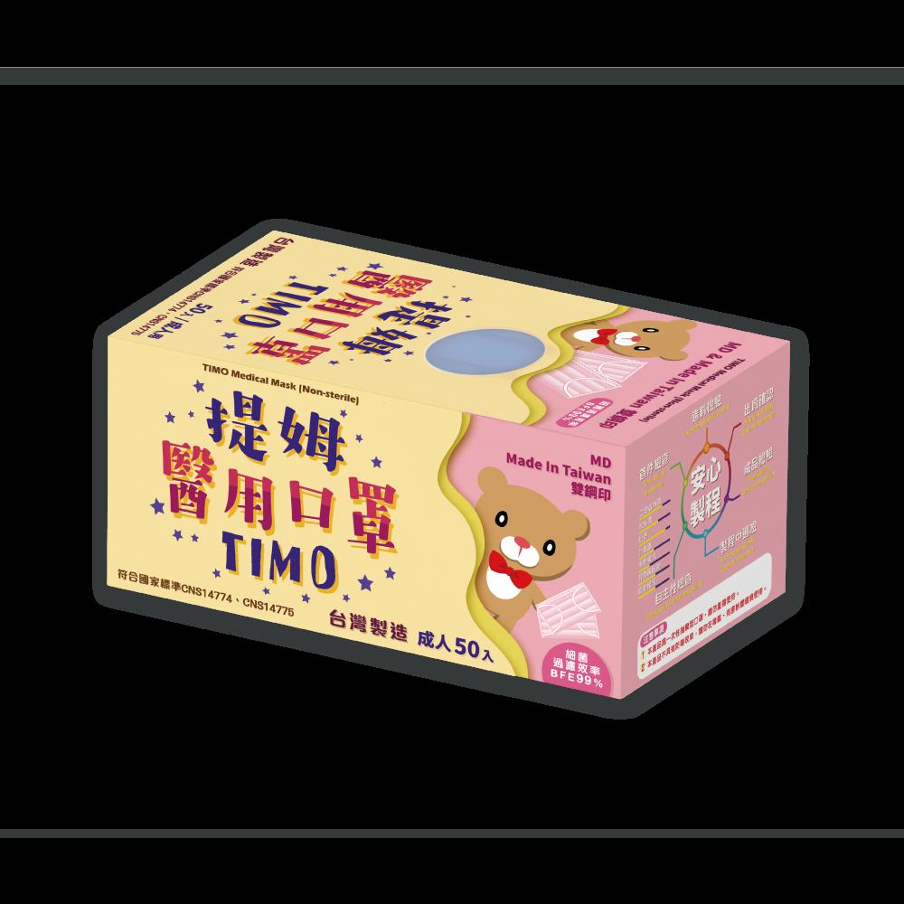 台灣順易利提姆熊成人雙鋼印醫用口罩 (50入/盒)