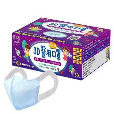 順易利 3D立體幼童醫用口罩(XS)50片/盒-藍 (4.7折)