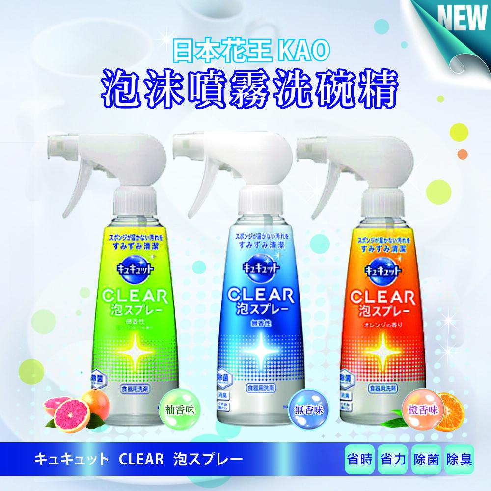 日本花王clear泡沫噴霧洗碗精(300ml)