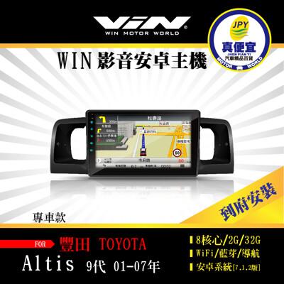 真便宜WIN-到府安裝-TOYOTA ALTIS 9代01-07年 專用9吋導航影音安卓主機 (7.6折)