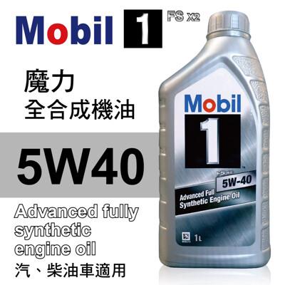 真便宜 Mobil美孚1號 FS X2 5W40 魔力全合成機油1L (8.9折)